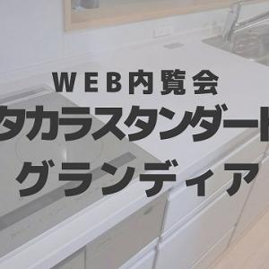 【Web内覧会】タカラスタンダードキッチン