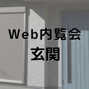 【Web内覧会】玄関