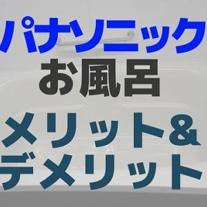 【体験談】パナソニックお風呂のメリットとデメリット