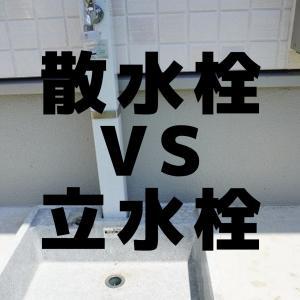 【新築体験談】散水栓にするか立水栓にするか