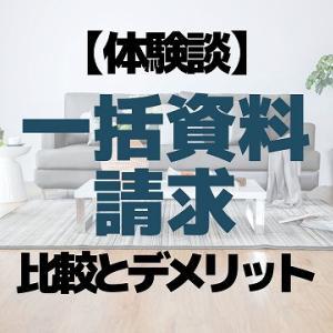 【体験談】家づくり一括資料請求サイトの比較とデメリット