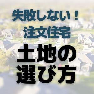 失敗しない注文住宅土地選び【チェックリスト】