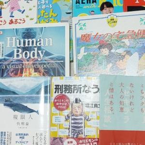 わが家の読書道7