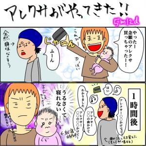 夫の育児絵日記・遠回しな苦情