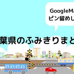 【千葉県踏切一覧】GoogleMapにピン止めしました