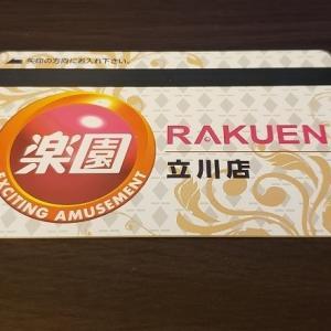 【雑記】近日グランドオープンする楽園立川店の入場整理券を貰ってきた話