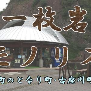 串本のとなり町観光~古座川町「一枚岩 モノリス」~
