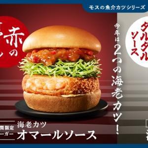 大江戸ハンバーガー物語
