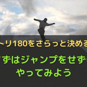 【グラトリ180をさらっと決めるコツ】習得へのカギはまずはジャンプしないことだった