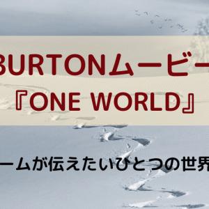 バートンムービー『ONE WORLD』がAmazonプライムで配信開始!見どころと感想は?