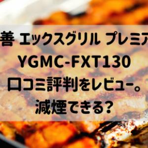 煙の少ない焼き肉グリルYGMC-FXT130 口コミ評判をレビュー。減煙できる?