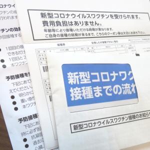 【コロナワクチン接種】千葉県千葉市のコロナワクチン接種予約を取るのは難しい