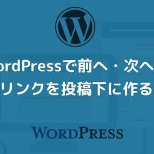 WordPressで前の記事や次の記事へのリンクを作る方法