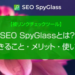 【被リンクチェックツール】SEO SpyGlassとは?できること・メリット・使い方を紹介!