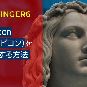 AFFINGER6でfavicon(ファビコン)を設定する方法