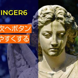 AFFINGER6で前へ次へボタンを見やすくするための修正方法