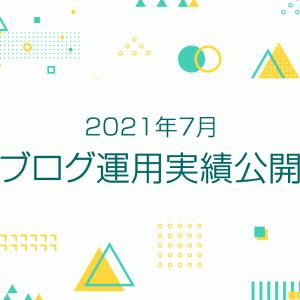 2021年7月のブログ運用実績