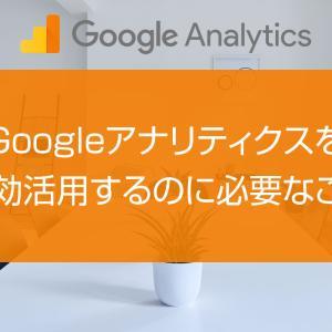 【ページビューだけ見て終わってない?】Googleアナリティクスを有効活用するのに必要なこと