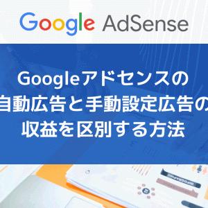 Googleアドセンスの自動広告と手動設定広告の収益を区別する方法