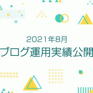 2021年8月のブログ運用実績