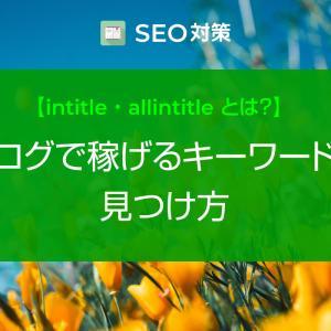 【intitle・allintitleとは?】ブログで稼げるキーワードの見つけ方