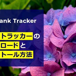 Rank Trackerのダウンロード・インストール方法は2種類【便利なのはどっち?】