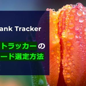 Rank Trackerのキーワード選定方法【上位表示しやすいキーワードの見つけ方】