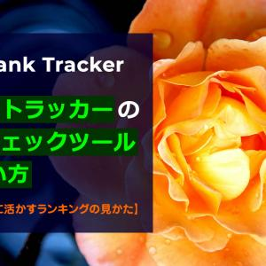 Rank Trackerの検索順位チェックツールの使い方【ランキングをサイト改善に活かす方法】