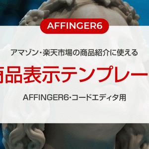 AFFINGER6・コードエディタ用の商品表示テンプレート【アマゾンや楽天市場の商品紹介】