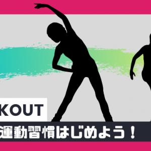 自宅で運動不足解消したい!Streaks Workoutで始める運動習慣