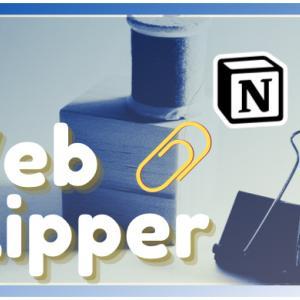 【Notion Web Clipper】SafariとChromeでWebクリップを使ってみよう!