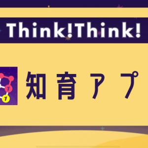 Think!Think!知育アプリで親子の脳トレ!