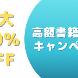【Kindleキャンペーン情報】7月8日まで!高額書籍1,000点が最大50%オフ