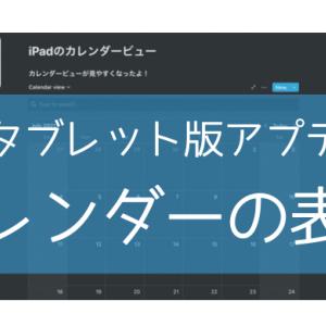 【Notionのカレンダービュー】iPadやAndroidタブレットで予定が確認できるようになった!