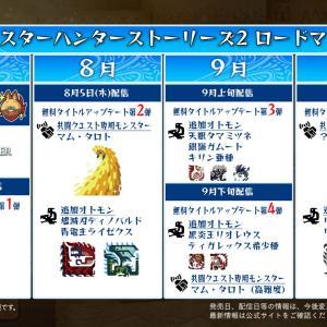【モンハン】ストーリーズ2で二つ名がくるぅぅ!