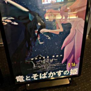 【映画感想】『竜とそばかすの姫』を観た