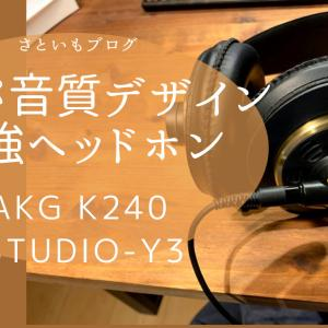 【AKG K240 STUDIO-Y3】レビュー コスパ音質デザイン 全てを兼ね備えたおすすめヘッドホン!!