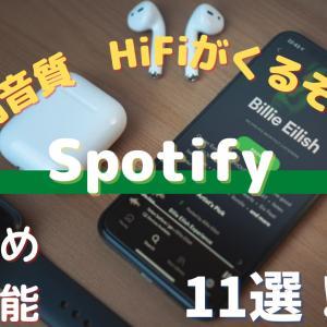 Spotify HiFi が来る前に楽しむためのおすすめ便利機能11選!!!