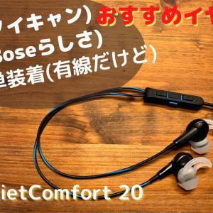 【Bose QuietComfort 20】レビュー 人気ストリーマーも長年使用の三拍子揃ったおすすめイヤホン!!!