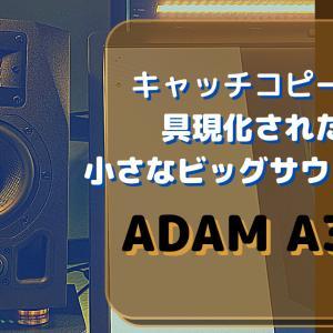 """ADAM A3X レビュー 具現化された""""最も小さなビッグ・サウンド"""" 【おすすめモニタースピーカー】"""