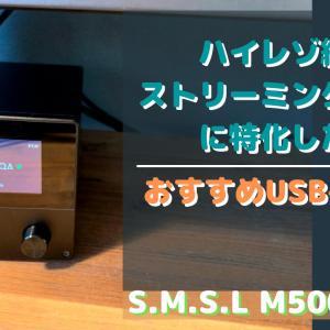 S.M.S.L M500 DAC レビュー!!【ハイレゾ級ストリーミング再生に特化したおすすめUSB-DAC】