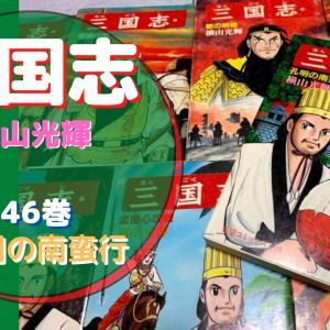 三国志 横山光輝 46巻 孔明の南蛮行 【知られざる南蛮の民族と日本の南蛮】