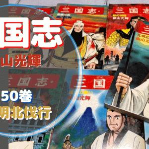 三国志 横山光輝 50巻 孔明北伐行 【孤高の将軍 姜維の登場!】