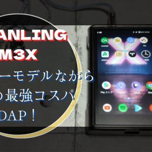 SHANLING M3X レビュー!【弱点あれども最強コスパDAP!】