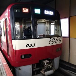 京急がドレミファインバーター車の運用離脱を正式に発表。