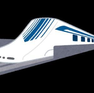 超電導リニア新幹線の現状