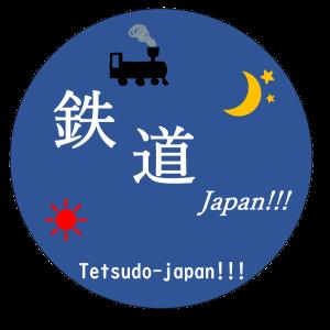 【お知らせ】貨物の運用をまとめるサイトを制作します!(協力者募集)