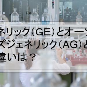 ジェネリック医薬品(GE)とオーソドライズジェネリック(AG)とは。違いについて解説