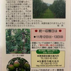 安曇野りんごの木のオーナー