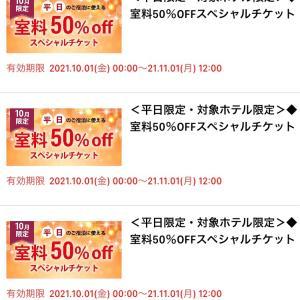 【速報】RTTGアプリに新チケット